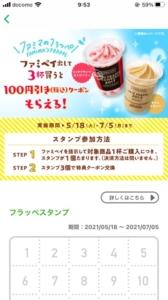 開催中のファミリーマートスタンプキャンペーン「ファミマのフラッペ各種1杯100円割引きクーポン(2021年7月5日まで)」