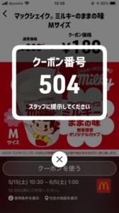 配布中のマクドナルドスマートニュース、Yahoo!Japanアプリ、LINEクーポン「マックシェイク ミルキーはままの味M割引きクーポン(2021年6月5日01:00まで)」