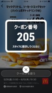 配布中のマクドナルドスマートニュース、Yahoo!Japanアプリ、LINEクーポン「ソーセージエッグマフィンセット(ハッシュポテト+ドリンクM)割引きクーポン(2021年6月10日10:30まで)」
