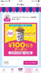 配布中のサーティワンアイスクリーム公式アプリのクーポン「ハンドパック「パイント」割引きクーポン(2021年6月6日まで)」