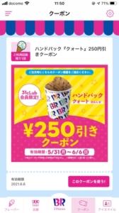 配布中のサーティワンアイスクリーム公式アプリのクーポン「ハンドパック「クォート」割引きクーポン(2021年6月6日まで)」