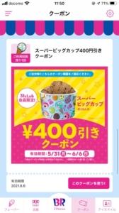 配布中のサーティワンアイスクリーム公式アプリのクーポン「スーパービッグカップ割引きクーポン(2021年6月6日まで)」