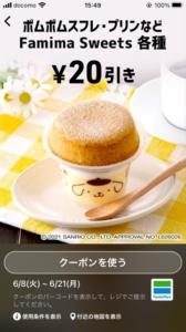 配布中のファミリーマートスマートニュースクーポン「Famima Sweets各種20円割引きクーポン(2021年6月21日まで)」