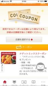 配布中の配布中のピザーラ公式アプリクーポン「ナゲットミックスプレゼントクーポンプレゼントクーポン(2021年6月16日まで)」