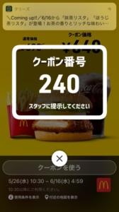 配布中のマクドナルドスマートニュース、Yahoo!Japanアプリ、LINEクーポン「親子てりやきセット(マックフライポテトM+ドリンクM)割引きクーポン(2021年6月16日04:59まで)」