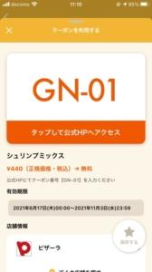 配布中のピザーラ「オトクル・グノシー・ニュースパス・Yahoo!Japanアプリ」クーポン「シュリンプミックス無料クーポン(2021年11月3日まで)」