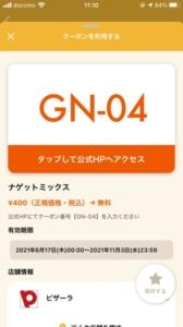 配布中のピザーラ「オトクル・グノシー・ニュースパス・Yahoo!Japanアプリ」クーポン「ナゲットミックス無料クーポン(2021年11月3日まで)」
