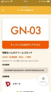 配布中のピザーラ「オトクル・グノシー・ニュースパス・Yahoo!Japanアプリ」クーポン「特製生ハムのクリームコロッケ無料クーポン(2021年11月3日まで)」
