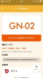 配布中のピザーラ「オトクル・グノシー・ニュースパス・Yahoo!Japanアプリ」クーポン「竜田ミックス無料クーポン(2021年11月3日まで)」