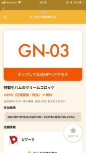 配布中のピザーラ「オトクル・グノシー・ニュースパス・Yahoo!Japanアプリ」クーポン「特製生ハムのクリームコロッケ無料クーポン(2021年3月3日まで)」