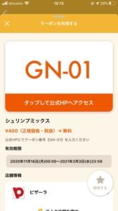 配布中のピザーラ「オトクル・グノシー・ニュースパス・Yahoo!Japanアプリ」クーポン「シュリンプミックス無料クーポン(2021年3月3日まで)」