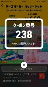 配布中のマクドナルドスマートニュース、Yahoo!Japanアプリ、LINEクーポン「チーズバーガーハッピーセット(マックフライポテトS+ドリンクS+本またはおもちゃ)割引きクーポン(2020年11月27日04:59)」