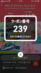 配布中のマクドナルドスマートニュース、Yahoo!Japanアプリ、LINEクーポン「チキンマックナゲットハッピーセット(マックフライポテトS+ドリンクS+本またはおもちゃ)割引きクーポン(2020年11月27日04:59)」