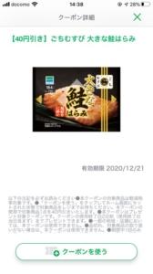 配布中のファミマ公式「ファミペイ」アプリクーポン「ごちむすび 大きな鮭はらみ40円割引きクーポン(2020年12月21日まで)」