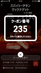 配布中のマクドナルドスマートニュース、Yahoo!Japanアプリ、LINEクーポン「スパイシーマックナゲット割引きクーポン(2021年6月29日04:59まで)」