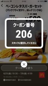 配布中のマクドナルドスマートニュース、Yahoo!Japanアプリ、LINEクーポン「ベーコンレタスバーガーセット(マックフライポテトM+ドリンクM)割引きクーポン(2021年7月9日04:59まで)」