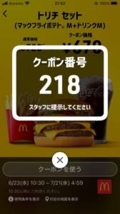 配布中のマクドナルドスマートニュース、Yahoo!Japanアプリ、LINEクーポン「トリチセット(マックフライポテトM+ドリンクM)割引きクーポン(2021年7月21日04:59まで)」