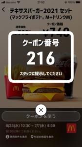 配布中のマクドナルドスマートニュース、Yahoo!Japanアプリ、LINEクーポン「テキサスバーガー2021セット(マックフライポテトM+ドリンクM)割引きクーポン(2021年7月7日04:59まで)」