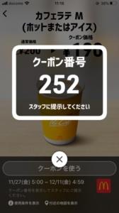 配布中のマクドナルドスマートニュース、Yahoo!Japanアプリ、LINEクーポン「カフェラテM(アイス/ホット)割引きクーポン(2020年12月11日04:59)」