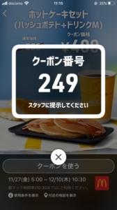 配布中のマクドナルドスマートニュース、Yahoo!Japanアプリ、LINEクーポン「ホットケーキセット(ハッシュポテト+ドリンクM)割引きクーポン(2020年12月10日10:30まで)」