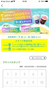 開催中のファミリーマートスタンプキャンペーン「ファミマのフラッペ各種1杯100円割引きクーポン(2021年9月30日まで)」