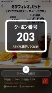 配布中のマクドナルドスマートニュース、Yahoo!Japanアプリ、LINEクーポン「えびフィレオセット(マックフライポテトM+ドリンクM)割引きクーポン(2021年7月23日04:59まで)」