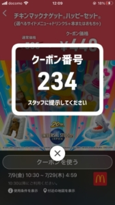 配布中のマクドナルドスマートニュース、Yahoo!Japanアプリ、LINEクーポン「チキンマックナゲットハッピーセット(マックフライポテトS+ドリンクS+本またはおもちゃ)割引きクーポン(2021年7月29日04:59まで)」