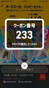 配布中のマクドナルドスマートニュース、Yahoo!Japanアプリ、LINEクーポン「チーズバーガーハッピーセット(マックフライポテトS+ドリンクS+本またはおもちゃ)割引きクーポン(2021年7月29日04:59まで)」