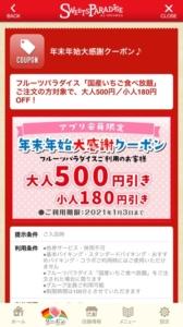 配布中のスイーツパラダイス公式アプリでクーポン「【フルーツパラダイス利用】500円(小人180円)割引きクーポン(2021年1月3日まで)」