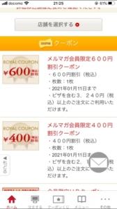 配布中のピザーラ公式アプリクーポン「600円/400円割引きクーポン(2021年1月11日まで)」