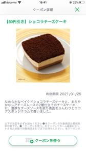 配布中のファミマ公式「ファミペイ」アプリクーポン「ショコラチーズケーキ50円割引きクーポン(2021年1月25日まで)」