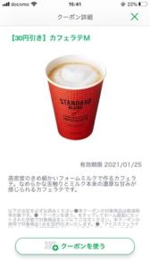 配布中のファミマ公式「ファミペイ」アプリクーポン「カフェラテM30円割引きクーポン(2021年1月25日まで)」