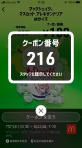 配布中のマクドナルドスマートニュース、Yahoo!Japanアプリ、LINEクーポン「マックシェイク マスカット アレキサンドリアM割引きクーポン(2021年8月6日04:59まで)」