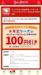 配布中のスイーツパラダイス公式アプリでクーポン「【スタンダードバイキング以上を利用で】100円割引きクーポン(2021年1月31日まで)」