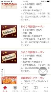 配布中の配布中のピザーラ公式アプリクーポン「300円割引きクーポン(2021年1月31日まで)」