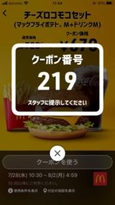 配布中のマクドナルドスマートニュース、Yahoo!Japanアプリ、LINEクーポン「チーズロコモコセット(マックフライポテトM+ドリンクM)割引きクーポン(2021年8月5日10:30まで)」