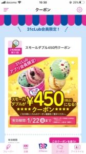 配布中のサーティワンアイスクリーム公式アプリのクーポン「スモールダブル450円クーポン(2021年2月22日まで)」