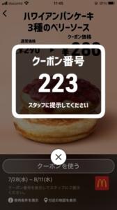 配布中のマクドナルドスマートニュース、Yahoo!Japanアプリ、LINEクーポン「ハワイアンパンケーキ 3種のベリーソース割引きクーポン(2021年8月11日10:30まで)」