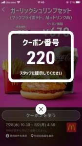 配布中のマクドナルドスマートニュース、Yahoo!Japanアプリ、LINEクーポン「ガーリックシュリンプセット(マックフライポテトM+ドリンクM)割引きクーポン(2021年8月5日10:30まで)」