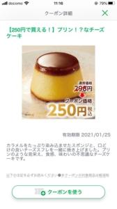 配布中のファミマ公式「ファミペイ」アプリクーポン「プリン!?なチーズケーキ割引きクーポン(2021年1月25日まで)」