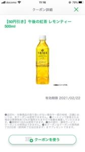 配布中のファミマ公式「ファミペイ」アプリクーポン「午後の紅茶レモンティー500ml割引きクーポン(2021年2月22日まで)」