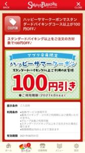 配布中のスイーツパラダイス公式アプリでクーポン「【スタンダードバイキング以上を利用で】100円割引きクーポン(2021年8月31日まで)」