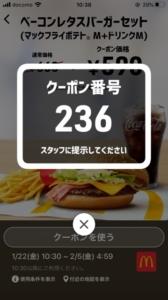 配布中のマクドナルドスマートニュース、Yahoo!Japanアプリ、LINEクーポン「ベーコンレタスバーガーセット(マックフライポテトM+ドリンクM)割引きクーポン(2021年2月5日04:59まで)」