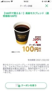 配布中のファミマ公式「ファミペイ」アプリクーポン「高級モカブレンド30円割引きクーポン(2021年2月22日まで)」
