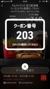 配布中のマクドナルドスマートニュース、Yahoo!Japanアプリ、LINEクーポン「サムライマック炙り醤油風ベーコントマト肉厚ビーフセット(マックフライポテトM+ドリンクM)割引きクーポン(2021年8月20日04:59まで)」