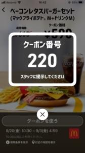 配布中のマクドナルドスマートニュース、Yahoo!Japanアプリ、LINEクーポン「ベーコンレタスバーガーセット(マックフライポテトM+ドリンクM)割引きクーポン(2021年9月3日04:59まで)」