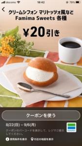 配布中のファミリーマート「スマートニュース」「LINEクーポン」クーポン「Famima Sweets各種20円割引きクーポン(2021年9月6日まで)」