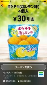 配布中のファミリーマート「スマートニュース」「LINEクーポン」クーポン「ポケチキ(塩レモン味)4個入割引きクーポン(2021年9月20日まで)」