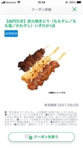 配布中のファミマ公式「ファミペイ」アプリクーポン「炭火焼きとり割引きクーポン(2021年9月20日まで)」