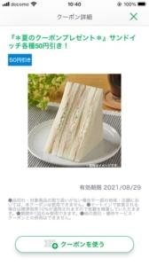 配布中のファミマ公式「ファミペイ」アプリクーポン「サンドイッチ各種割引きクーポン(2021年8月29日まで)」
